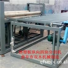 供应专业的石膏板分切机、全自动包边机,曲阜双木机械