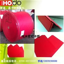 供应250g大红卡纸纯木浆红卡纸大度889*1194mm