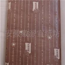 红星宣纸/特皮四尺单/批发/供应/绘画/安徽宣纸