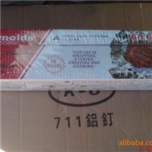 【雷诺兹】锡纸*铝箔纸616CF/614CF
