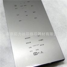 移印机移印钢板版专业制作3.4*7175x85MM按客户要求包制作好