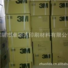 美国3M7533水性丝印胶水