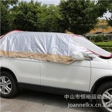 太阳伞车衣太阳伞批发汽车清凉罩汽车防晒罩车衣批发车罩