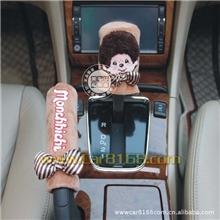蒙奇奇奶茶色手刹排挡套