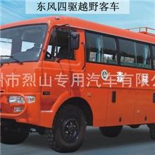 东风四驱越野客车4×4越野客车4驱越野客车