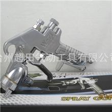 生产销售W-71压送式喷枪W-77压送式喷枪压送式涂料喷枪