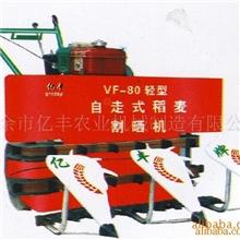 收获后处理机械供应自走式稻麦割晒机YF-80亿丰牌
