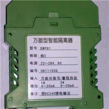 华健电子推荐DYDBWZ-Cu50智能温度变送器