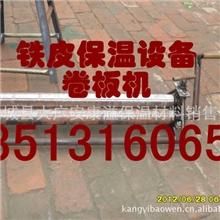 供应卷圆机金属加工成型机械用于铁皮保温工程操作简单