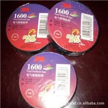 正品3M1600电工胶带3M电气绝缘胶带无铅PVC电工绝缘胶带批发