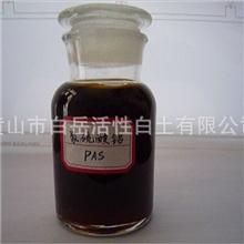 聚合氯化铝的升级替代品——聚硫酸铝