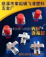 厂家直销飞凌FC光纤适配器、光纤连接器