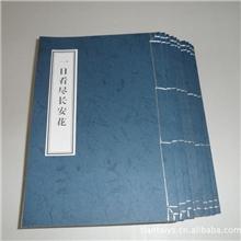 族谱印刷,宣纸印刷,家谱印刷,古书印刷,宣纸印刷,线装书印刷