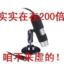 批发USB数码显微镜-200倍放大/30万象素/USB放大镜