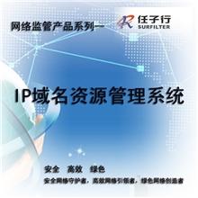 IP域名资源管理系统