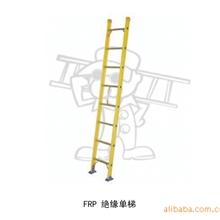 FRP绝缘单梯FU-7