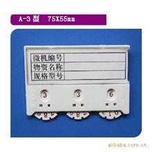 供应磁性标签磁性材料卡三轮磁性卡