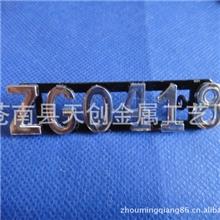 供应金属英文号码牌号码架4-8位数号码牌胸章胸牌