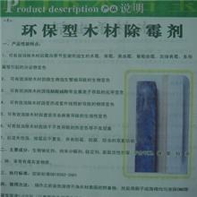山东木材除霉剂价格曹县木材除霉剂鲁西南木材除霉剂除霉剂