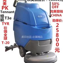 爆款热销洗地机TYRT-20洗地机PK坦能T3E史上巨作!!!!!