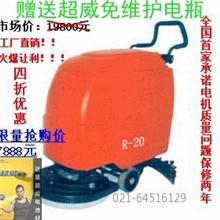 双十一火热促销洗地机震撼低价7888电瓶式洗地机江浙沪包邮