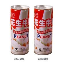 238ml花生牛奶代理加盟饮料