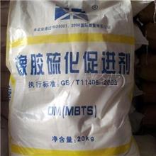 供应橡胶硫化促进剂DM