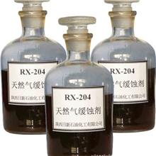 长期供应RX-204天然气缓蚀剂