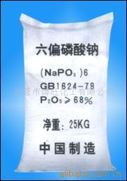 供应六偏磷酸钠