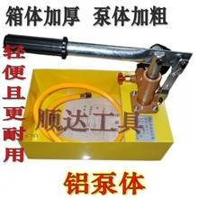 2.5MPA手动试压泵打压泵打压机试压泵加厚铝体试压机