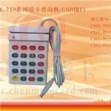 CME-752U磁卡刷卡器USB接口磁卡阅读器磁卡查询机
