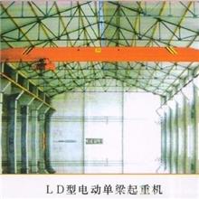 优质LD型电动单梁起重机专业供应单梁桥式起重机起重机