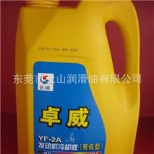 长城发动机油,卓威YF-2发动机冷却液