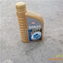 【低价出售】防护保养品合成机动车制动液DOT3机动车刹车专用油