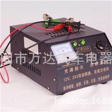 (全铜)第二代50A12V-24V自动转换充满显示,汽车充电机,其他