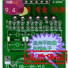江浙沪、电路板,专业单面喷锡板,双面板电路板,线路板生产厂家