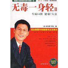 无毒一身轻Ⅱ(附VCD光盘一张)*(fy)
