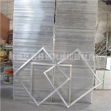 厂价生产丝印网框/丝印铝框/普通框/印花框/E型框各种网框规格