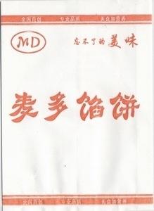 酱香饼袋防油纸袋手抓饼袋汉堡袋淋膜纸袋纸袋厂家包装纸袋