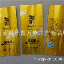 【厂家加工】茶叶包装袋.茶叶袋.真空茶叶包装袋.真空茶叶铝箔袋