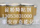 供应固体淀粉降粘剂山东淀粉降粘剂生产厂家