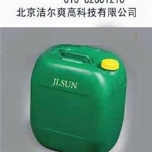 供应第一品牌洁尔爽制菌整理剂,国标制定者,免费测试