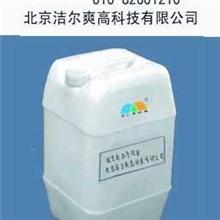 供应著名品牌洁尔爽自发热整理剂,值得信赖