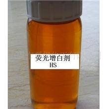 供应荧光增白剂HS