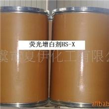 供应荧光增白剂HS-X