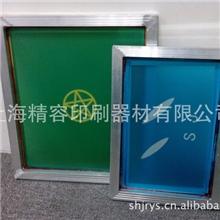 【专业制作】化妆品丝印网版移印钢板制作