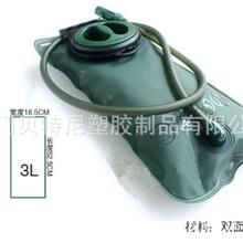 【TPU户外环保水袋】【登山水袋】【野营水袋】【运动水袋】