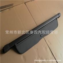 厂家专业生产批发本田CRV06-12款遮物帘/后备箱遮物帘【米,黑】