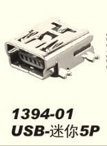 供应usb母座mini/贴片5P/全贴片/USB连接器/USB插座迷你USB贴片