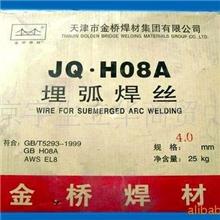 供应埋弧焊丝H08A